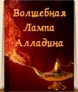 Волшебая лампа Алладина