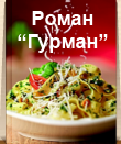 Роман Гурман